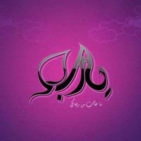 Muhamed Hassan's Photo