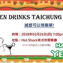 Green Drink Taichung 2018首聚's picture