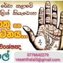 Palm Reading And Ayurveda body And Mind Wowshop's picture