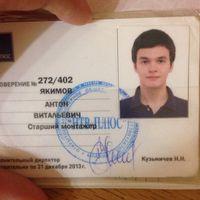 Anton Yakimov's Photo