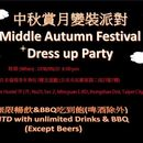 Middle Autumn Festival Dress Up BBQ Party's picture