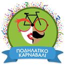 8th Bike Carnival 2017's picture