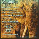 Belarus in Africa Concert's picture