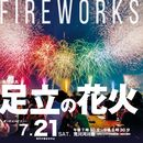 Adachi Fireworks Festival's picture