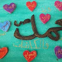 haytham ali's Photo