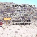 """встреча """"Путешествие как способ Трансформации""""'s picture"""