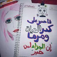 Fatma Khaled's Photo