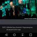 Джаз Коктебель Ny Jazz. Festival's picture