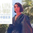 Foto de Dua Lipa Live in Guangzhou