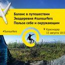 Открытая встреча #sunsurfers в Краснодаре 7.0's picture