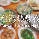Taiwan LOCAL Stir-Fried Night's picture