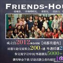 Chengdu English Meet-UP weekly @Friends-House's picture