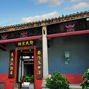 Ping Shan Heritage Trail & Local Food Gourmet Tour's picture