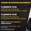 фотография Развитие Креативности - два тренинга в Минске