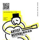 Artist Revival -Accommodation Exchange program  's picture